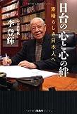 日台の「心と心の絆」~素晴らしき日本人へ 画像