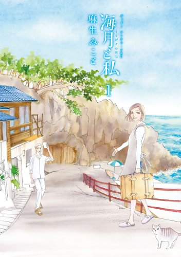海月と私(1) (アフタヌーンコミックス)の詳細を見る
