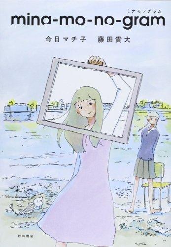 mina-mo-no-gram (書籍扱いコミックス)