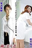 隣の美人妻 有沢実紗 志村玲子 巨尻ナース&女医のネットリ濃厚治療 編
