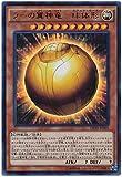 遊戯王 ラーの翼神竜-球体形 DP16-JP001 ウルトラ