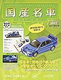 隔週刊国産名車コレクション全国版(272) 2016年 6/22 号 [雑誌]