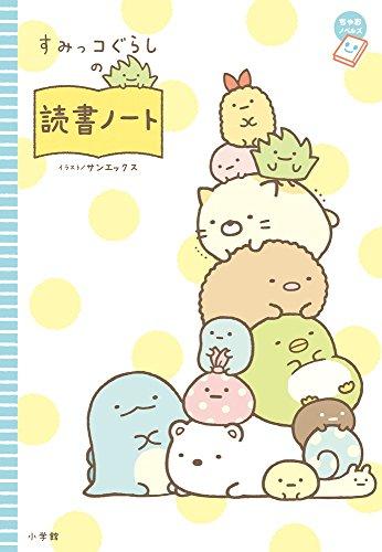 すみっコぐらしの読書ノート (ちゃおノベルズ)