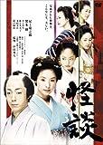 怪談 【通常版】 [DVD]