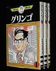 手塚治虫漫画全集 グリンゴ コミック 全3巻完結セット (グリンゴ)