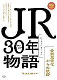 JR30年物語 分割民営化からの軌跡 (旅鉄BOOKS 003)