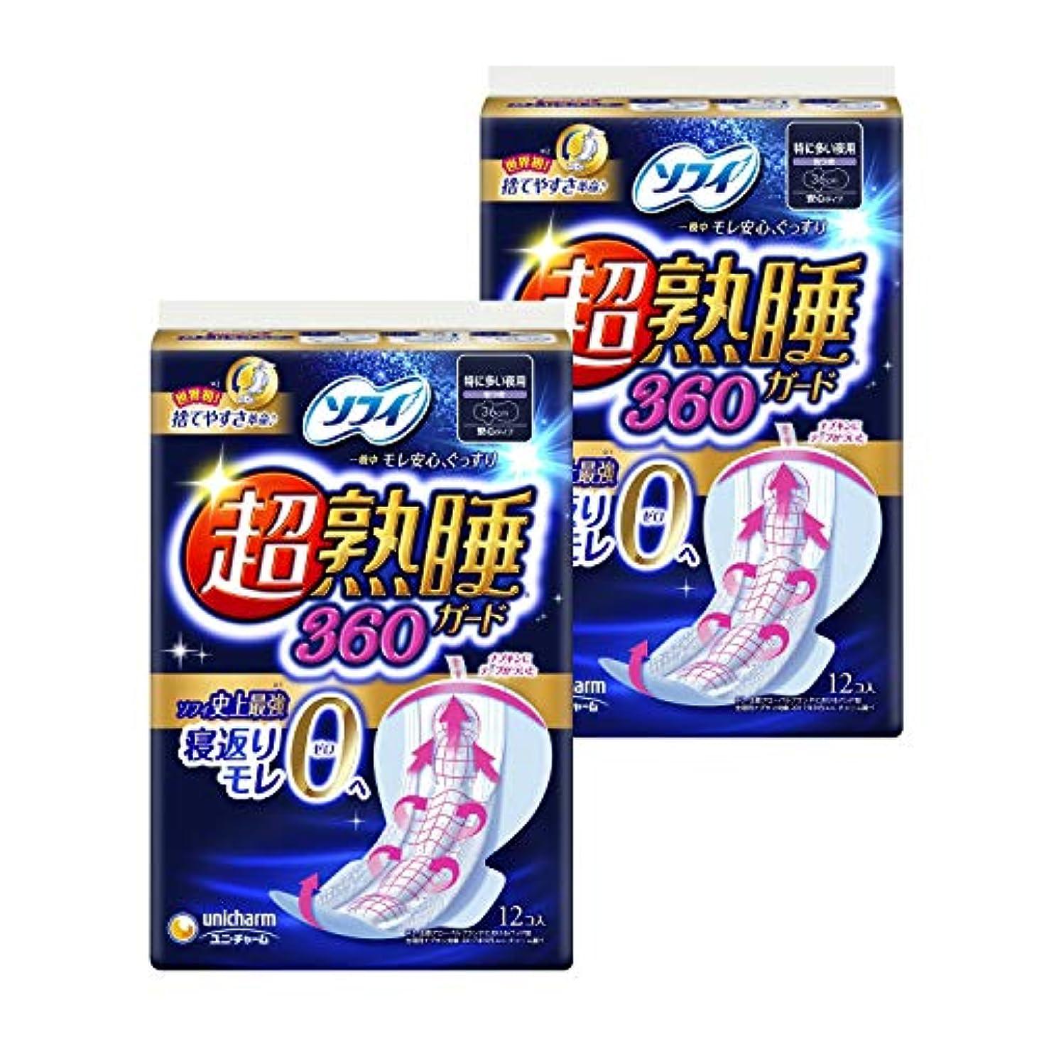 適用済み封筒散らすソフィ 超熟睡ガード 360 12枚×2個(くるっとテープつき)〔生理用ナプキン 夜用〕