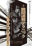 股間連発テクニック [DVD]