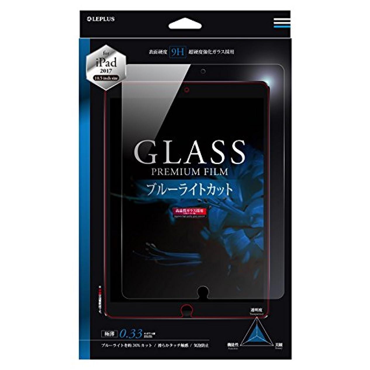 屋内でショートビートLEPLUS iPad Pro 10.5inch ガラスフィルム 「GLASS PREMIUM FILM」 光沢/ブルーライトカット 0.33mm