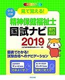 見て覚える!  精神保健福祉士国試ナビ<専門科目>2019