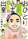 おひとりさま出産 4 育児編 (集英社クリエイティブコミックス)