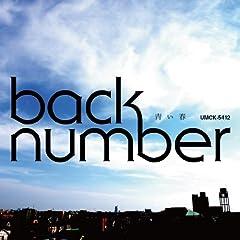 back number「青い春」の歌詞を収録したCDジャケット画像