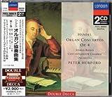 ヘンデル:オルガン協奏曲集 第1巻