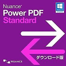 Nuance Power PDF 2.0 Standard|ダウンロード版