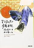 マンハッタン少年日記 (河出文庫)