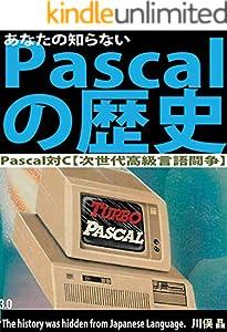 あなたの知らないPascalの歴史: Pascal対C【次世代高級言語闘争】