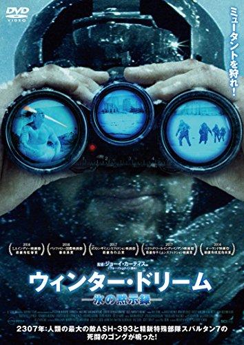 ウィンター・ドリーム-氷の黙示録-[DVD]