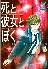 死と彼女とぼく(2) (Kissコミックス)