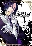 魔界王子devils and realist: 3 (ZERO-SUMコミックス)
