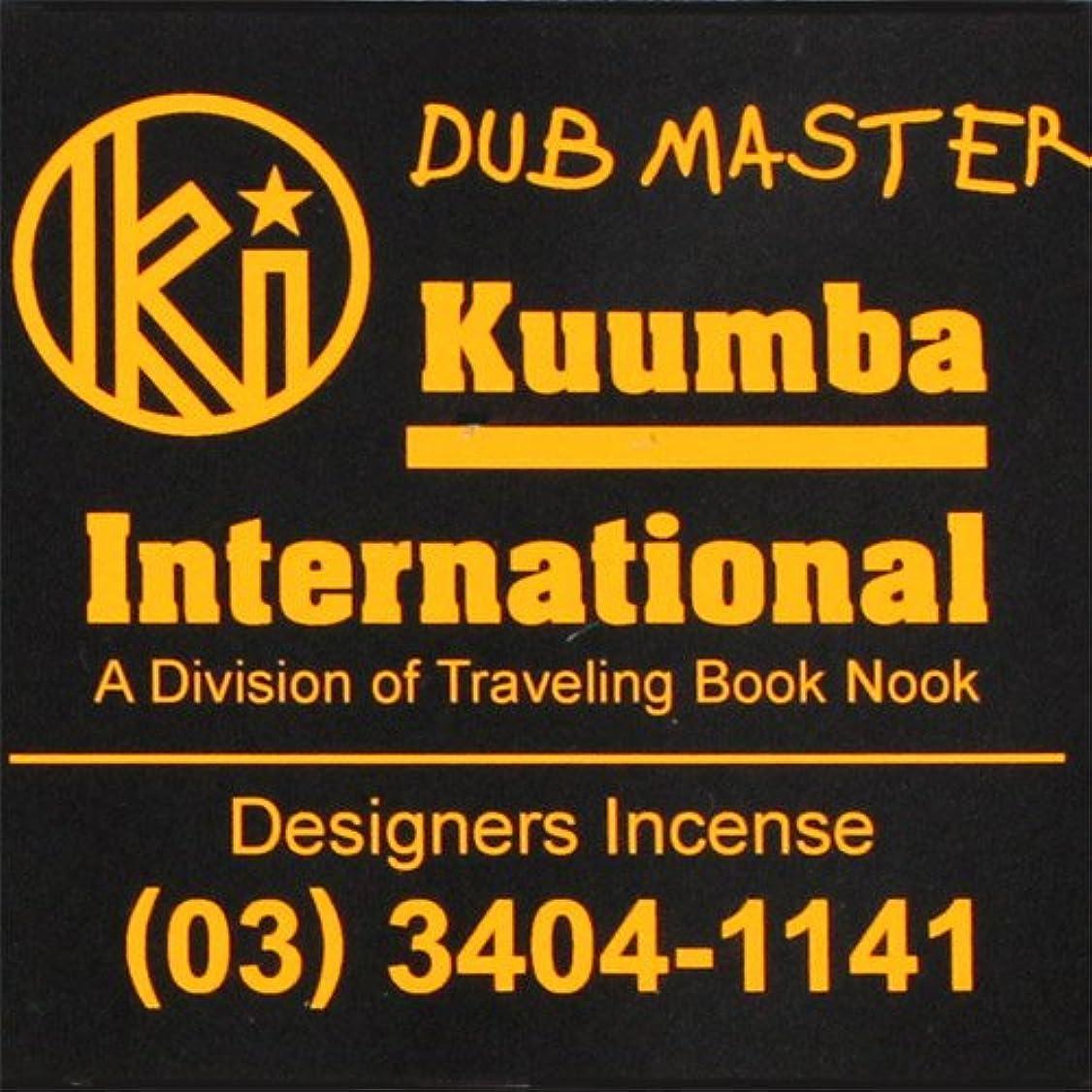 実験をするゴルフ走るKUUMBA/クンバ『incense』(DUB MASTER) (Regular size)