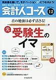 会計人コース 2017年 12 月号 [雑誌]