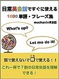 日常英会話ですぐに使える1000単語・フレーズ 集 mochantv英会話