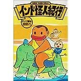 インド怪人紀行 (怪人紀行シリーズ)