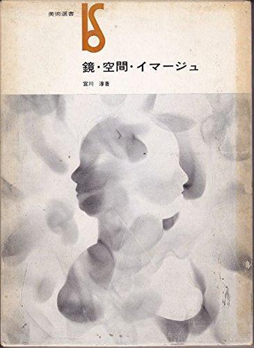 鏡・空間・イマージュ (1967年) (美術選書)の詳細を見る
