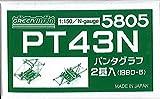グリーンマックス 80-5 パンタグラフ PT43