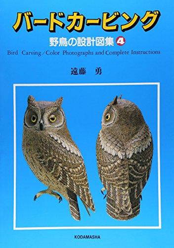 バードカービング―野鳥の設計図集〈4〉