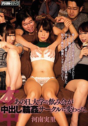 あの日、大学の飲み会が中出し輪姦サークルに変わった。 河南実里 本中 [DVD]