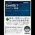 TECHNICAL MASTER はじめてのCentOS 7 Linuxサーバ構築編