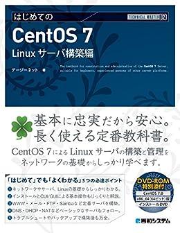 [デージーネット]のTECHNICAL MASTER はじめてのCentOS 7 Linuxサーバ構築編