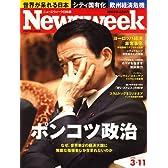 Newsweek (ニューズウィーク日本版) 2009年 3/11号 [雑誌]