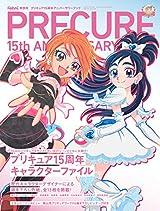 Febri特別号「プリキュア15周年アニバーサリーブック」9月発売