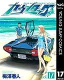 カウンタック 17 (ヤングジャンプコミックスDIGITAL)