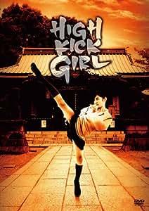 ハイキック・ガール!豪華版(2枚組) [DVD]