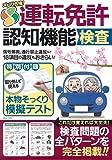 ズバリ合格! 運転免許認知機能検査 (TJMOOK)