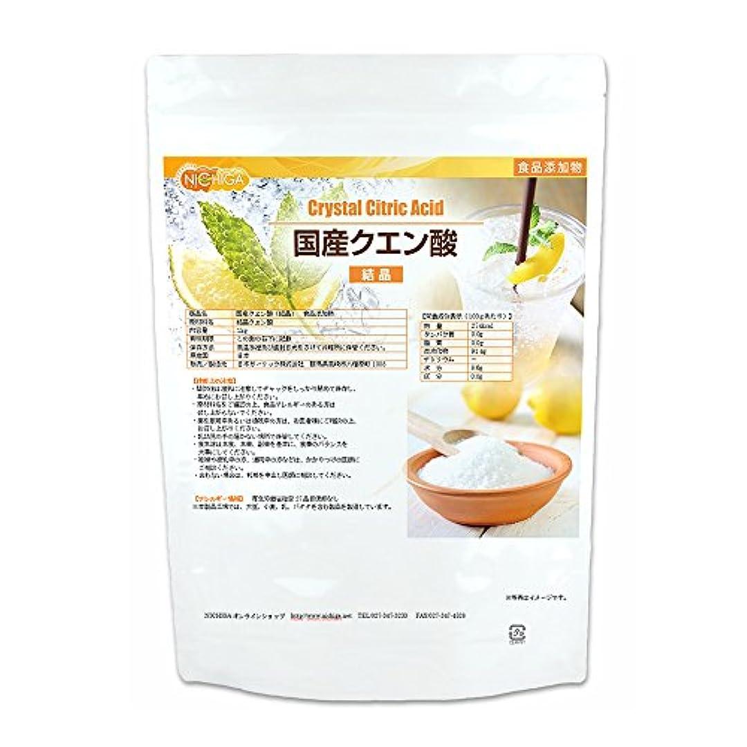 安西約見つけた国産クエン酸(結晶)1kg [01] 食品添加物(食用)鹿児島県で製造される、希少な国内製造のクエン酸 NICHIGA(ニチガ)