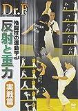 DVD>Dr.F:格闘技の運動学 4 反射と重力実践篇 (<DVD>)