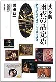 オペラ版 雨夜の品定め 名作オペラのベストキャストは!?