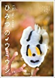 ひみつのウミウシ: 分類のコツから撮影方法、楽しみ方まで