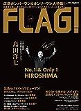 FLAG!06 広島ナンバーワン&オンリーワン