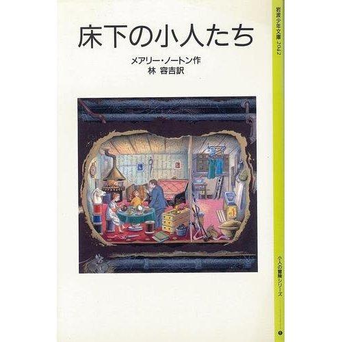床下の小人たち (岩波少年文庫―小人の冒険シリーズ (2042))の詳細を見る