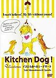 DVD>Kitchin dog! イヌたちのヘルシーデザート (<DVD>)