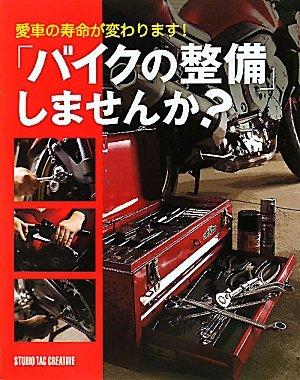 「バイクの整備」しませんか?―愛車の寿命が変わります!