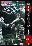W★ING最凶伝説vol.10 '93新春後楽園地獄絵巻 19...