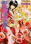 そして花嫁は恋を知る―紅の沙漠をわたる姫 (コバルト文庫)