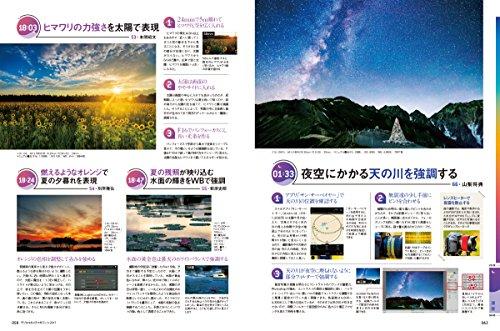 デジタルカメラマガジン2017年6月号