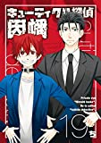キューティクル探偵因幡 19巻 (デジタル版Gファンタジーコミックス)